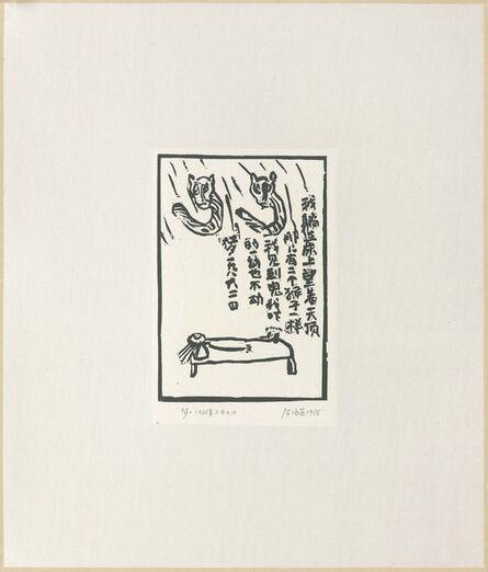 Chen Haiyan 陈海燕, 'Ghost', 1986