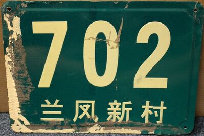 Jing Wong, 'Shanghai address plate (22)', ca. 1970s