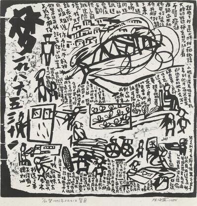 Chen Haiyan 陈海燕, 'Police Officer', 1986