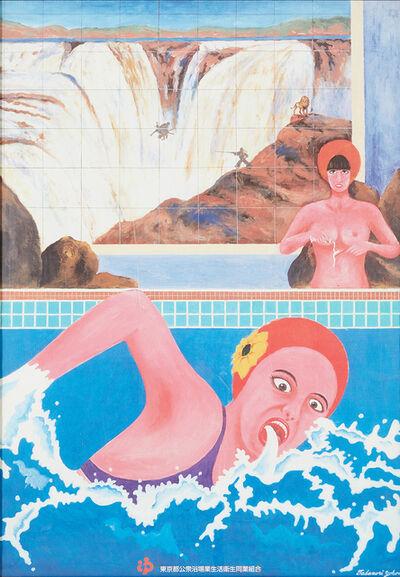 Tadanori Yokoo, '東京都公衆浴場業生活衛生同業組合', 2003