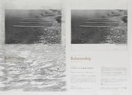 "Tatsuo Kawaguchi, 'Outside of ""Land and Sea""', 2015"