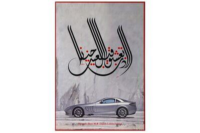 Mouneer Al-Shaarani, 'Untitled', 2004