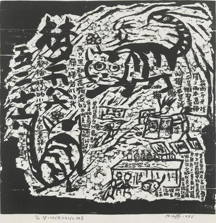 Chen Haiyan 陈海燕, 'Meeting Their Mates', 1986