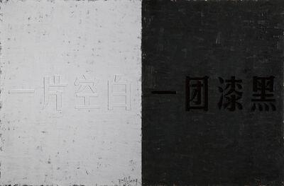 Huang Rui 黄锐, 'Emptiness, Darkness', 2012