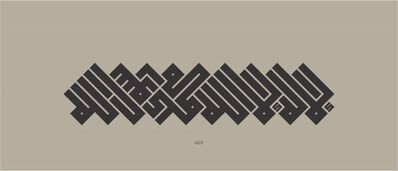 Mouneer Al-Shaarani, 'There is no God but Allah, Mohamed is the God's Propher 1', 2014