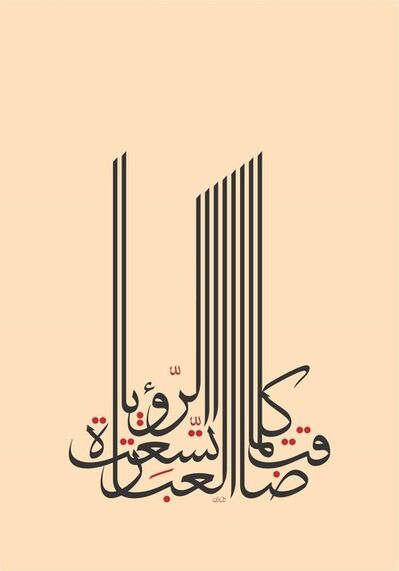 Mouneer Al-Shaarani, 'The wider the vision, the narrower the phrase', 2014