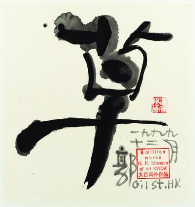 Frog King 蛙王, 'Grass', 1999