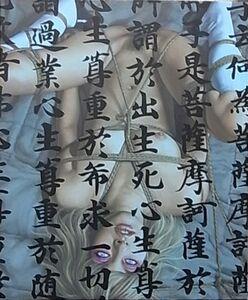 Ken Hamaguchi, 'B.S.A.T.R. #2', 2008
