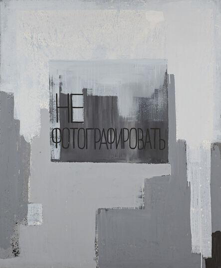 Valery Chtak, 'No photo', 2008