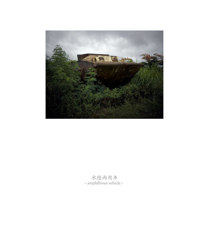 Osamu James Nakagawa, 'amphibious vehicle', 2001-2009