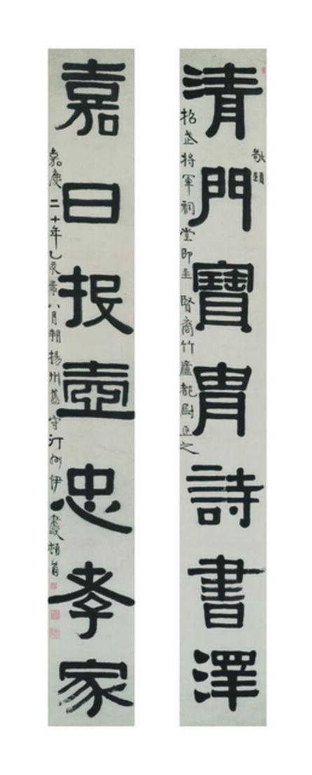 Yi Bingshou 伊秉绶, 'Seven-character Couplet in Clerical Script', 1815