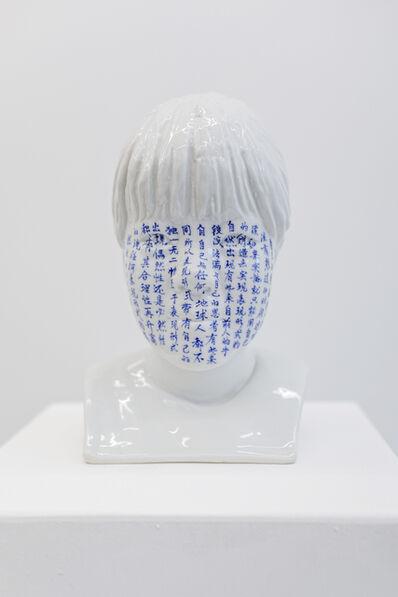 Ming Lu, 'Dialogue - reason', 2019