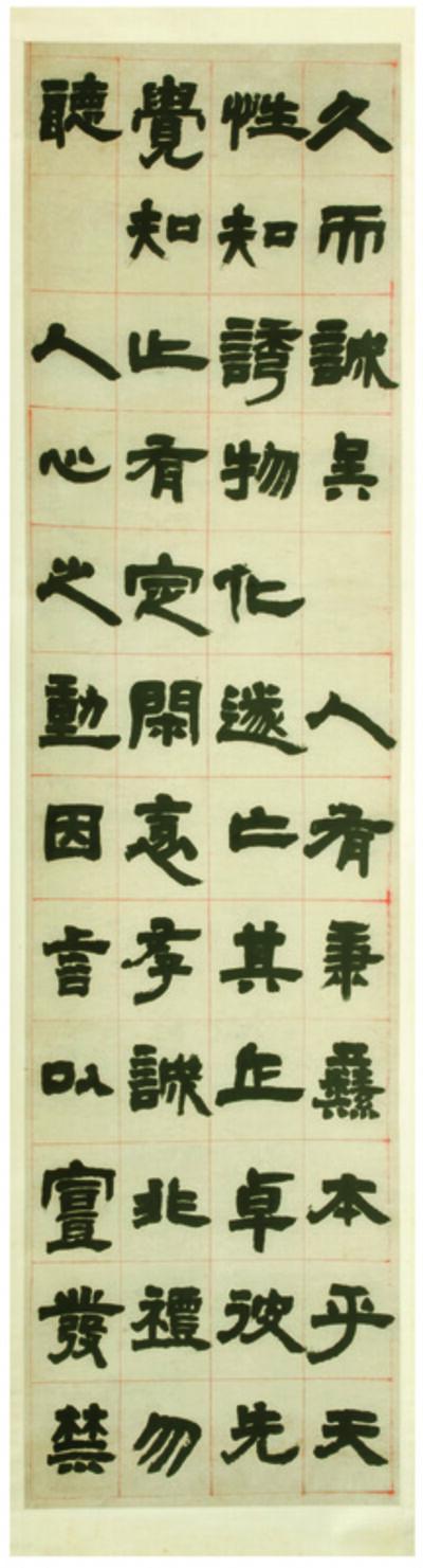 Deng Shiru, 'Master Cheng's Admonition on Seeing, Hearing, Words, and Deeds (Chengzi shi ting yan dong zhi zhen)', 1805