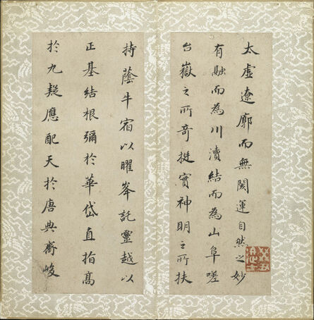 """Dong Qichang, 'Two Prose Poems: """"Mt. Tiantai"""" and """"Parrot""""', China, Ming dynasty (1368–1644), 1610"""