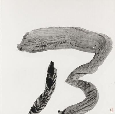 Yuichi Inoue (YU-ICHI), 'No ['Whereupon']', 1970