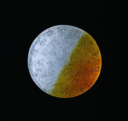 Akiko Noda, 'Moon in the Transition', 2016