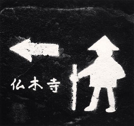 Michael Kenna, 'Henro Michi, Butsumokuji, Ehime, Shikoku, Japan', 2010