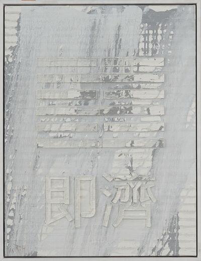 Huang Rui 黄锐, 'The Jiji Hexagram', 2016