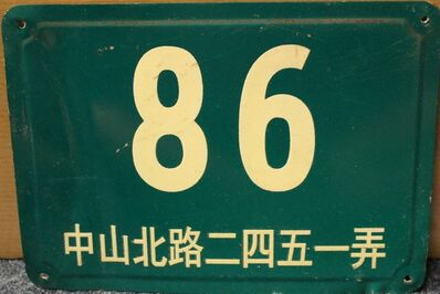 Jing Wong, 'Shanghai address plate (6)', ca. 1970s