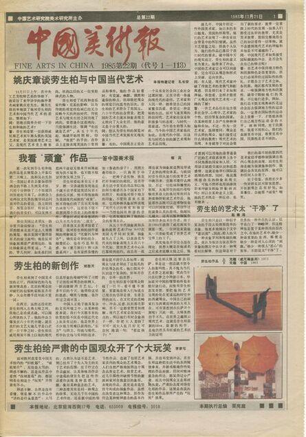 Robert Rauschenberg, 'Fine Arts in China, no. 22,  December 21', 1985