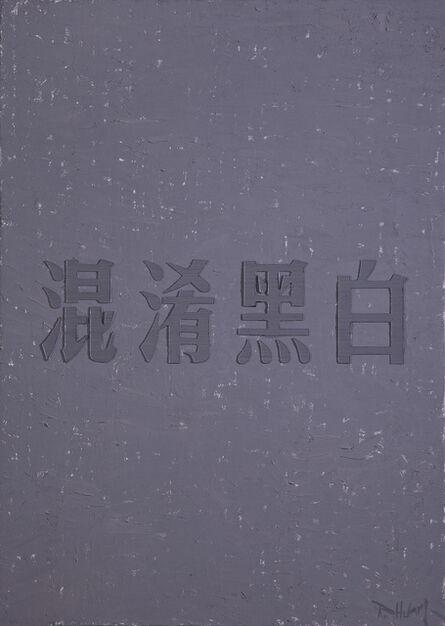 Huang Rui 黄锐, 'Saying That Black is White', 2013