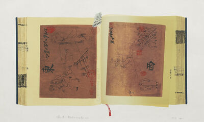Hong Hao 洪浩, 'Selected scriptures I: Drawing of a Revolutionary Modern Opera', 1988