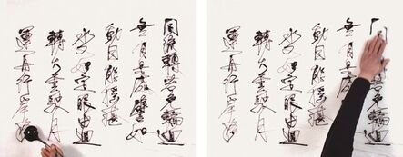Kan Xuan, 'Sutra of Perfect Enlightenment', 2009