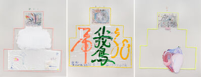 Xu Jiong 许炯, 'Poet II / Calligrapher / Killer', 2014-2019