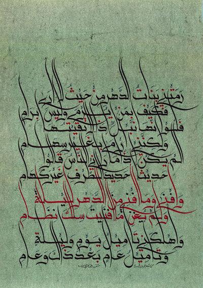 Mouneer Al-Shaarani, 'Poet: Amro Bin Qmayaa', 2004