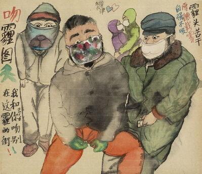 Li Jin 李津, 'Kissing (in) the Smog 吻霾图', 2016