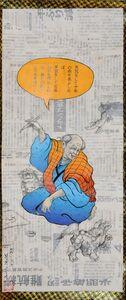 Yuki Ideguchi, 'Hokusai-Sensei', 2017