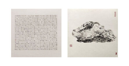Koon Wai Bong 管伟邦, 'Scholar's Rock 2', 2021