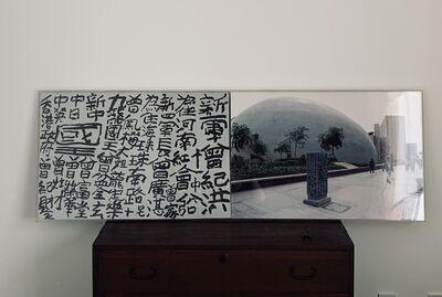 Tsang Tsou Choi 曾灶財 King of Kowloon, 'Untitled III (Hong Kong Space Museum)', 2004