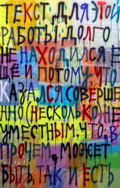 Kirill Lebedev (Kto), 'The text for this work', 2017