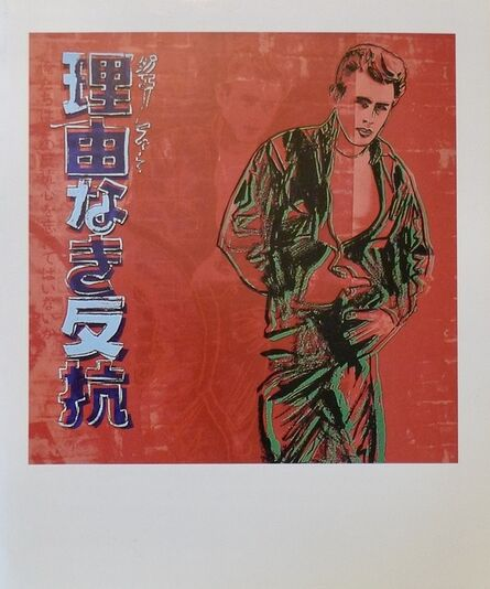 """Andy Warhol, '""""Rebel Without A Cause"""" (James Dean)', 1986"""