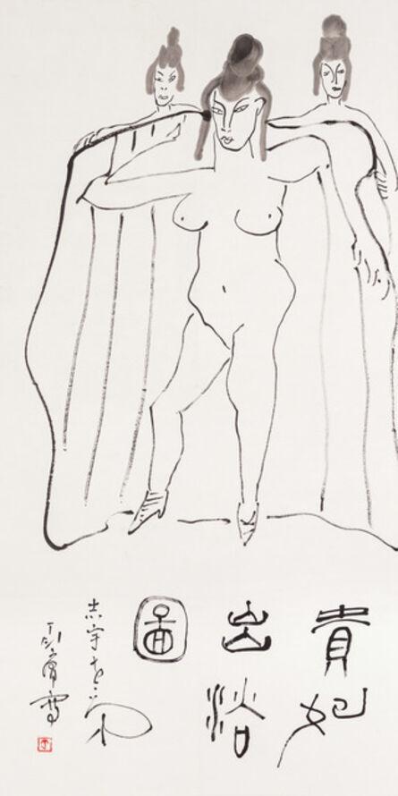 Ting Yin-yung, 'Yang Guifei Bathing', ca. 1968-70