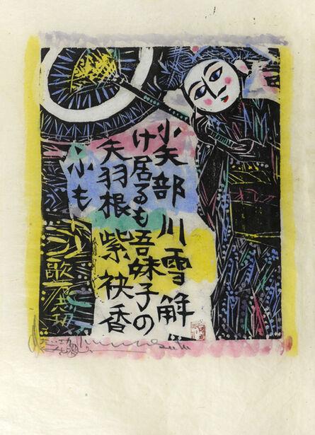 Shiko Munakata, 'Purple Sleeves of my Love', ca. 1955