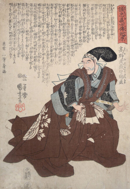 Utagawa Kuniyoshi, 'Kono Moronao Musashi-no-kami Moronao', ca. 1847