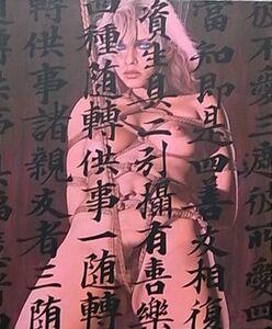 Ken Hamaguchi, 'B.S.A.T.R. #3', 2008
