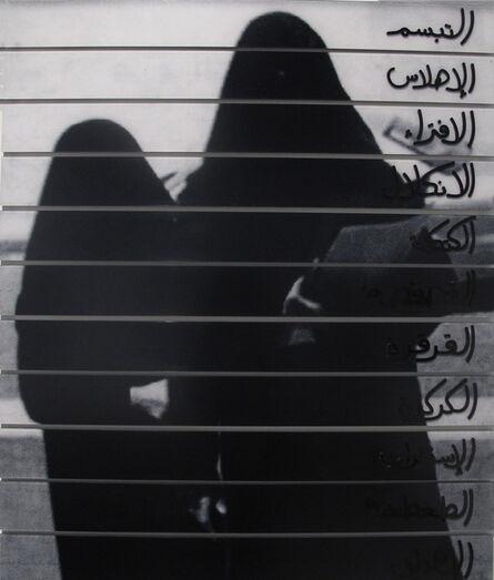 Manal AlDowayan, 'Laughter', 2013