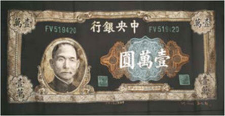 Shao Yinong & Mu Chen 邵逸农 & 慕辰, '1942 10,000 Chinese Note (Dr. Sun Yat-sen)', 2004-2010