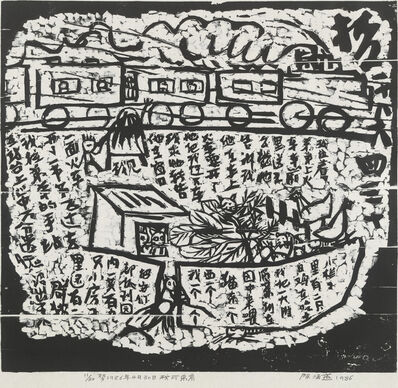 Chen Haiyan 陈海燕, 'Me and My Little Brother', 1986