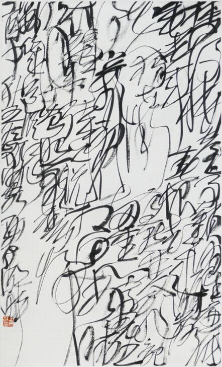 Wang Dongling 王冬龄, 'Yan Jidao-Riverside Daffodils 晏幾道《臨江仙》', 2017