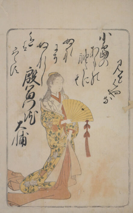 """Katsukawa Shunsho, 'Princess Sukeko: """"Though wet with spray, the divers' sleeve,  Will never change its hue as mine;  For lo, I yearn for you and grieve, To see my robes all soiled with brine.""""', 1775"""