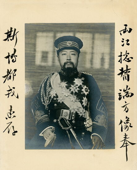 Unknown Artist, 'Baochang photo studio (transliterated of Chinese name), Duan Fang's portrait in military uniform', ca. 1900