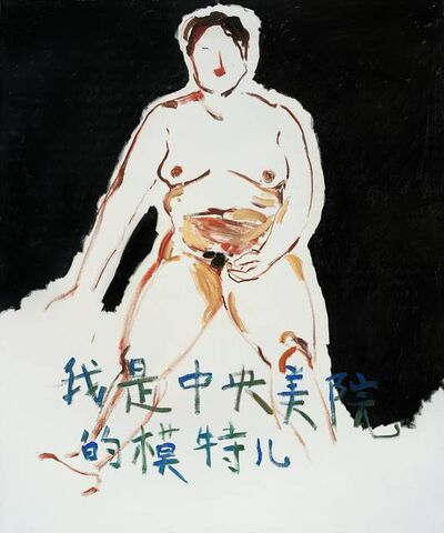 Zhao Gang 赵刚, 'I Am The Central Academy of Fine Art Model', 2006