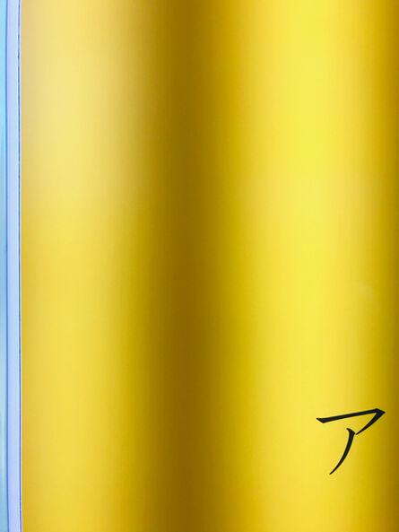 Hideo Anze, 'Stripe(50Hz) 2017/12/09 13:09:37 shibuya-ku', 2014-2020