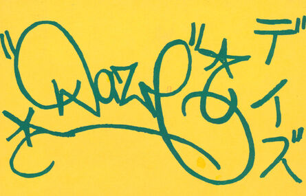 Chris DAZE Ellis, 'Chris DAZE Ellis Eastman-Wahmendorf Gallery 1985', 1985