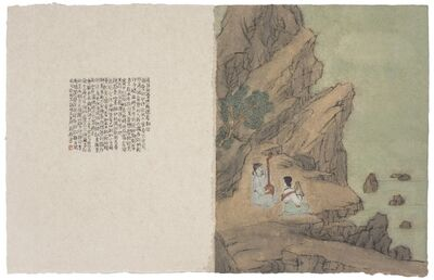Peng Wei 彭薇, 'Migrations of Memory No.7 平沙落雁 — 七', 2017