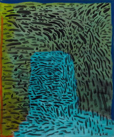 Yu Youhan, '2007.06.14 2007.06.14', 2007